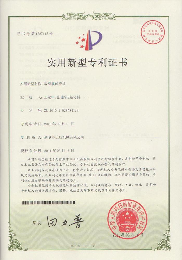 """我公司荣获""""双滑履球磨机实用新型专利证书"""""""