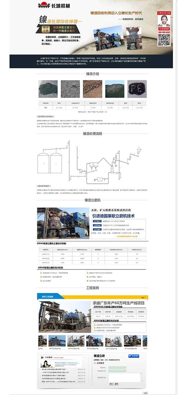 镍渣回收处理生产线工艺专题正式上线