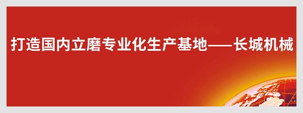 话一话中国历史较长的水泥机械生产者的历程史