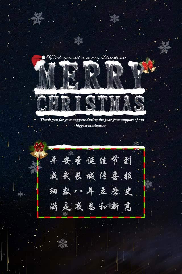 放飞梦想 送去祝福 长城机械祝您圣诞快乐
