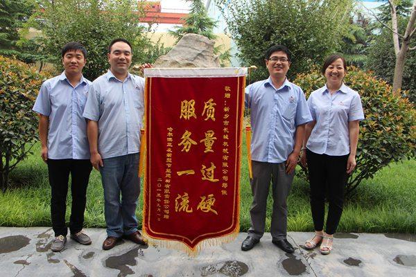 年产35万吨微粉生产线建成 哈尔滨客户为长城机械送来锦旗
