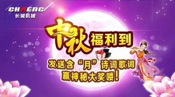 立磨机厂家长城机械:中秋节有文采的敢不敢来月下对诗?
