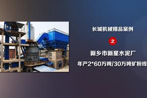 新乡新星水泥厂年产2X60万吨+30万吨矿粉线