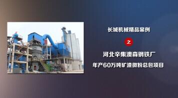 河北辛集澳森钢铁厂年产60万吨矿粉总包