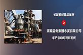 河南孟电年产100万吨矿渣/150万吨水泥总包生产线