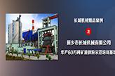 长城机械年产60万吨矿渣微粉示范培训基地